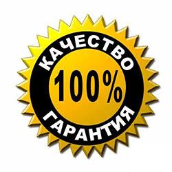 качество гарантия 100%